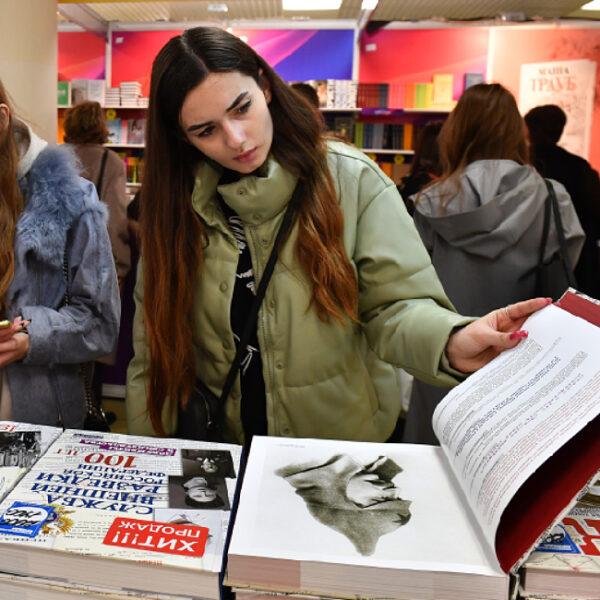 Московская книжная ярмарка