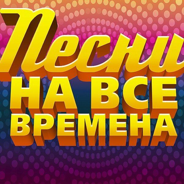 Гала-концерт «Песни на все времена» отменен