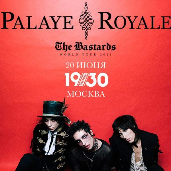 Концерт Palaye Royale 2 апреля 2022