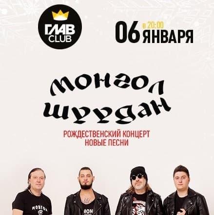 Концерт группы «Монгол Шуудан»