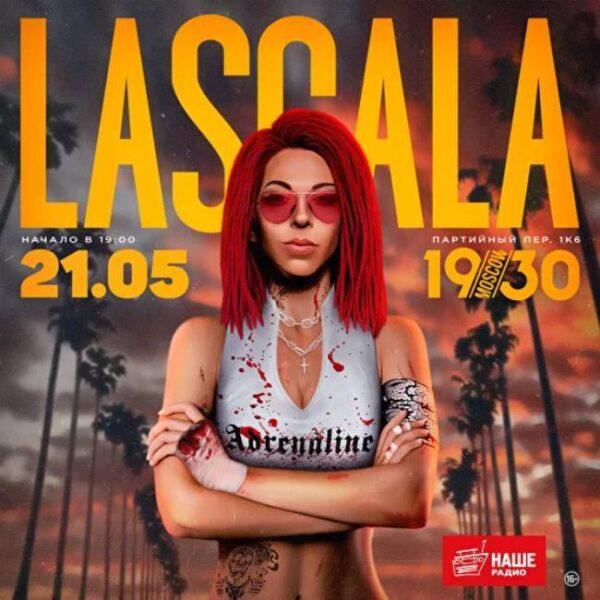 Концерт группы LASCALA