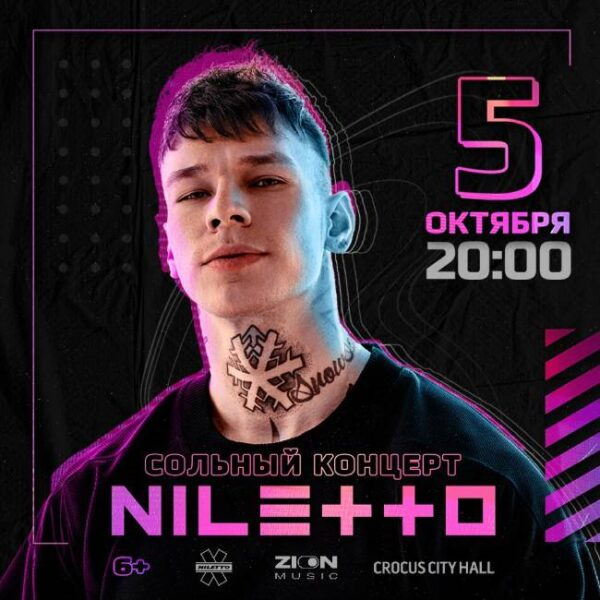 Концерт Niletto