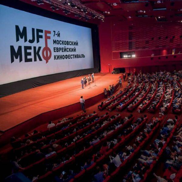 Московский еврейский кинофестиваль