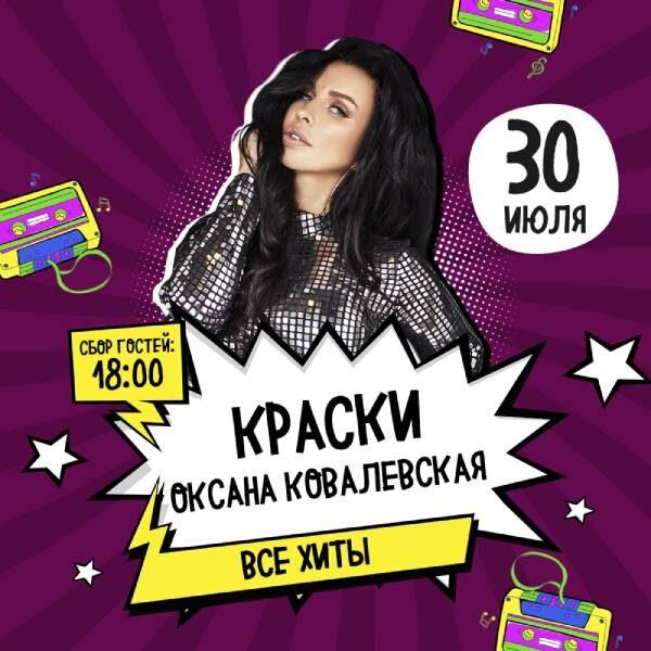 Концерт Оксаны Ковалевской: Все хиты группы «Краски»