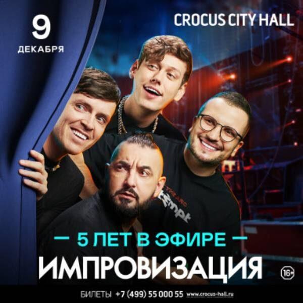 Концерт шоу Импровизация