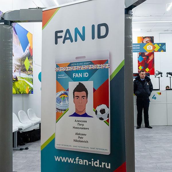 Паспорт болельщика на Евро 2021
