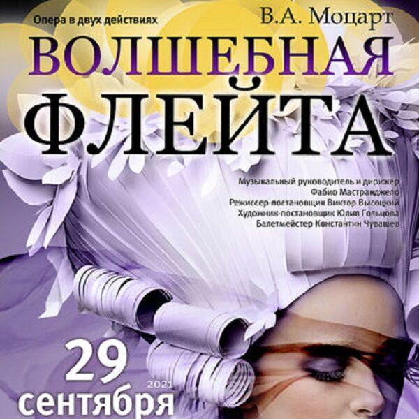 Опера «Волшебная флейта»
