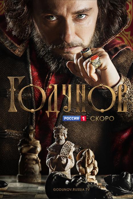 Годунов 2 сезон