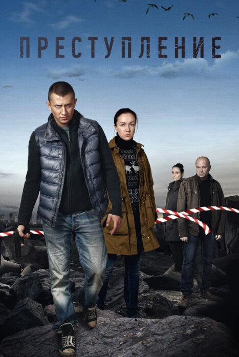 Преступление 2 сезон