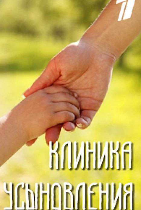 Клиника усыновления