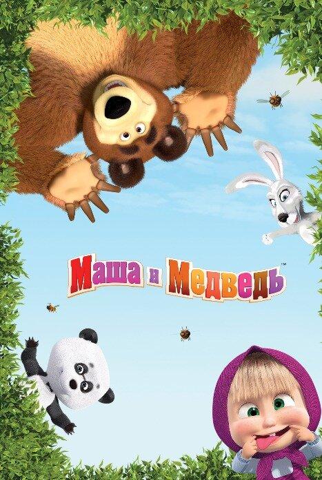 Маша и медведь 5 сезон