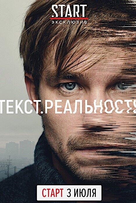 Текст. Реальность 1 сезон