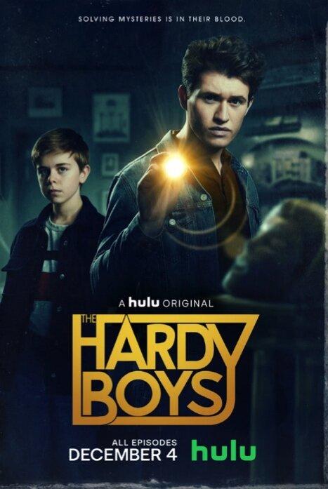 Братья Харди