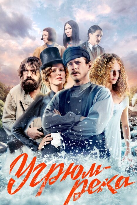 Угрюм-река 1 сезон