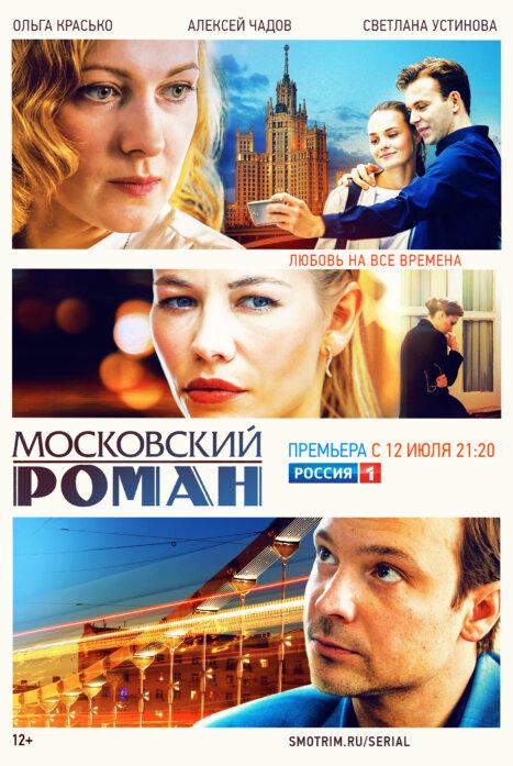 Московский роман 1 сезон