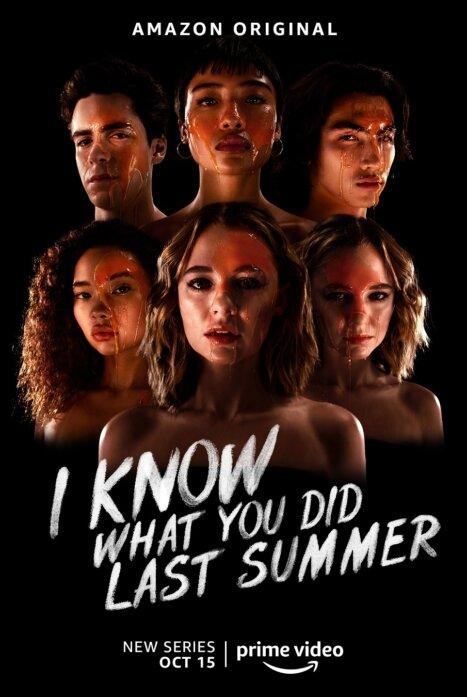 Я знаю, что вы сделали прошлым летом
