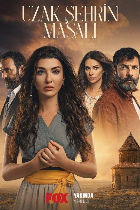 Сказка далекого города 1 сезон (Турция)