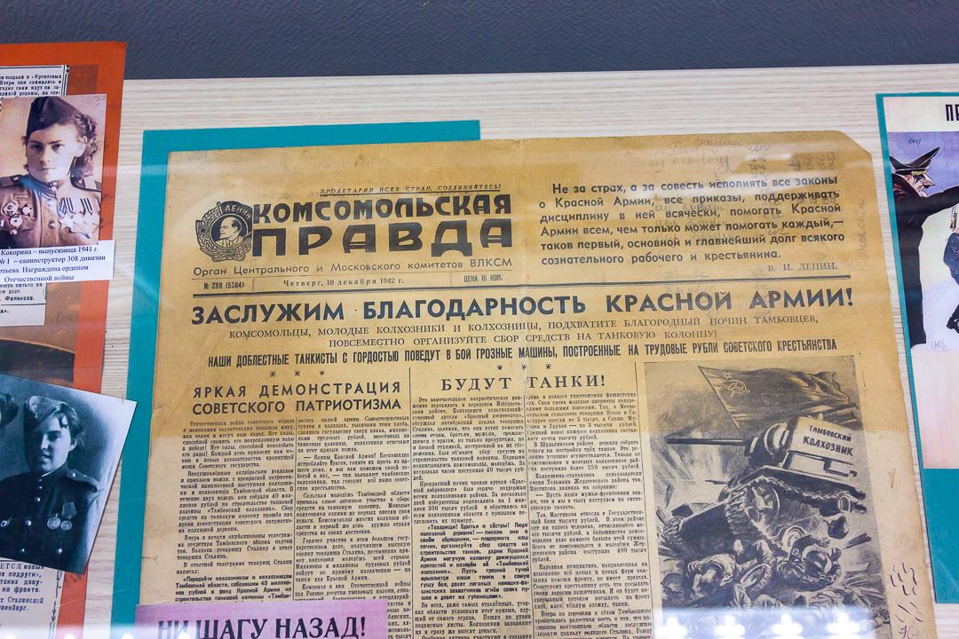 комсомольская правда газета