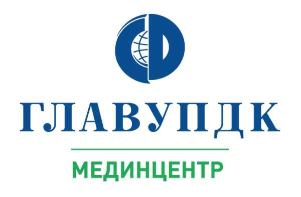 Филиал «Мединцентр» ГлавУпДК при МИД России
