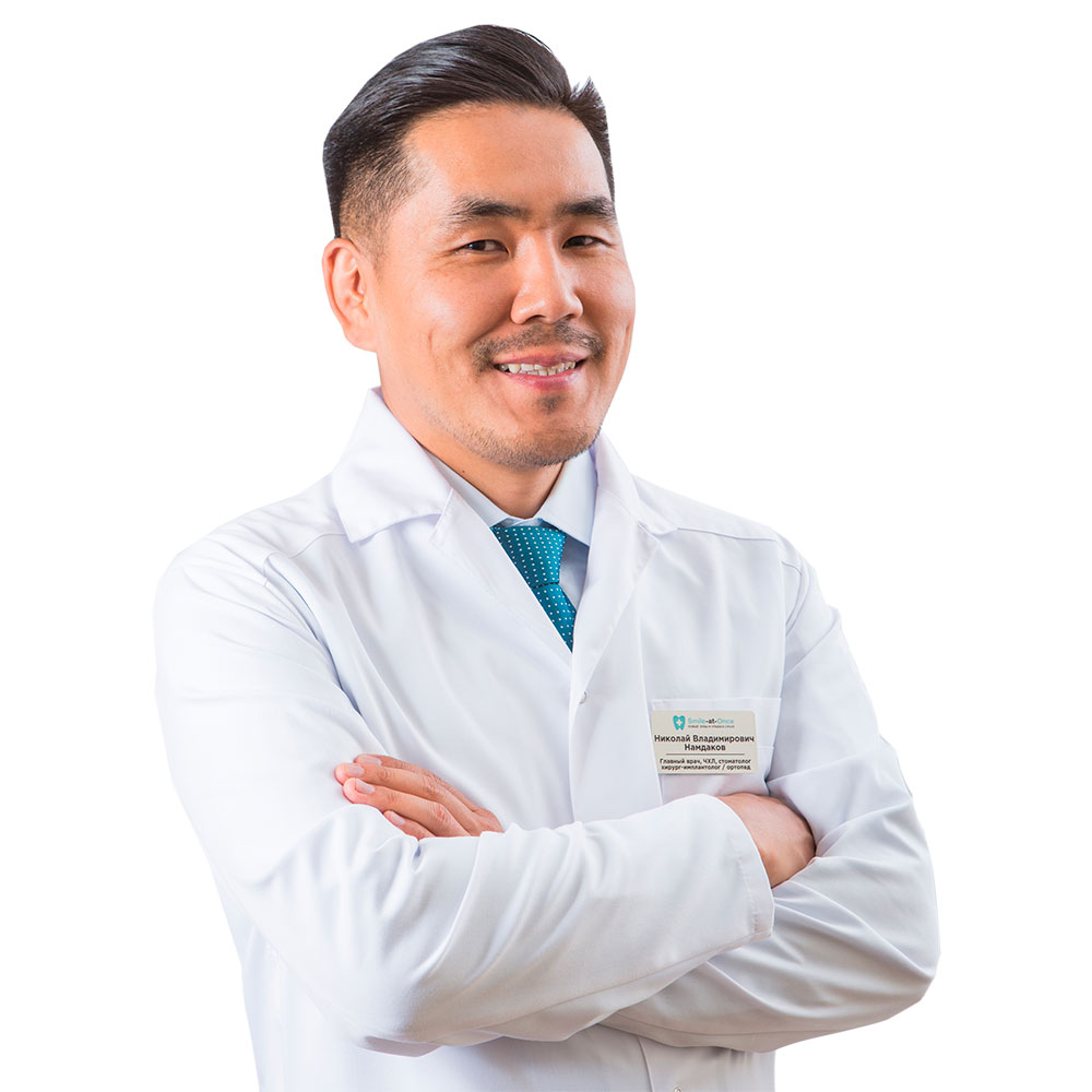 Намдаков Николай Владимирович стоматолог