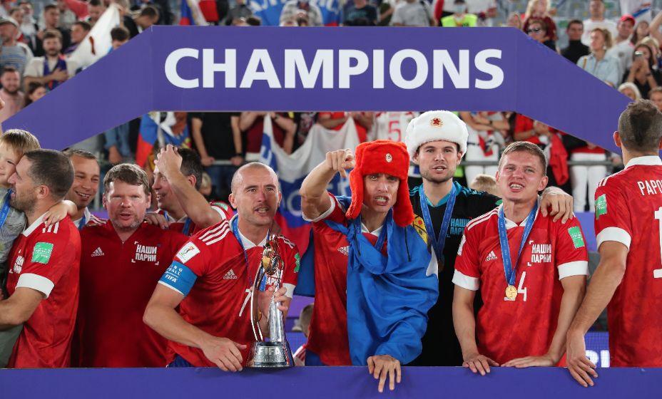Сборная России - чемпион мира по пляжному футболу. В третий раз в истории! Фото: Reuters